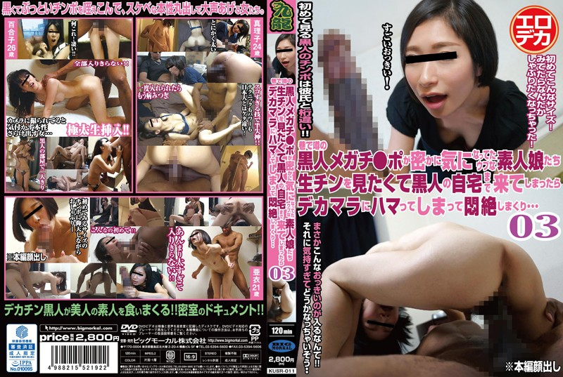 KUSR-011 japanese av Naive Amateurs Who Are Curious About The Rumoured Big Black Cock And Are Dying To See One Go To A