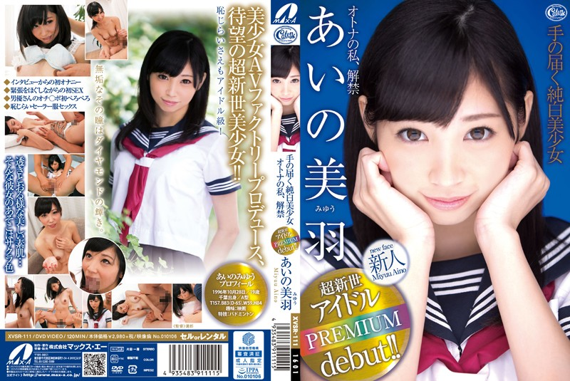 XVSR-111 best jav I Am A Pure Beautiful Adult Girl Within Reach and Unleashed Miyu Aino