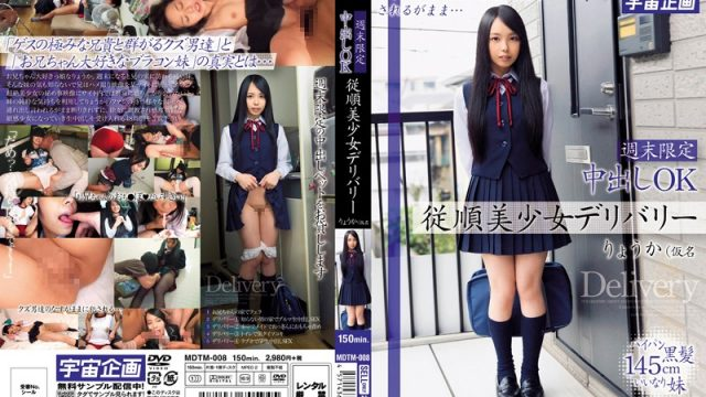 MDTM-008 jav tube Weekends Only, Creampie OK, Young, Beautiful And Obedient Escort Ryoka (Pseudonym)