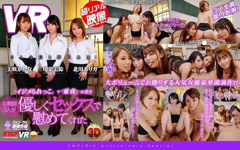 KMVR-280 free jav porn Erika Kitagawa Misuzu Kawana [VR] After You Were Bullied For Being A Virgin These Three Kind Teachers (Erika Kitagawa, Misuzu