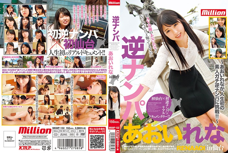 MKMP-132 jav porn hd Reverse Pick Up: Rena Aoi In Sendai