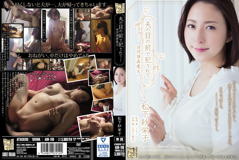 ADN-100 xx porn Fucked In Front Of Her Husband – Visited By A Rapist 10 Saeko Matsushita
