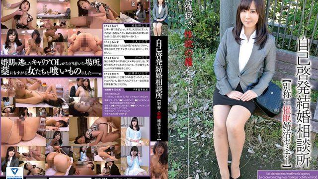 ANX-083 Hot Jav A Self Education Marriage Counseling Center [AKA: The Hypnotism Marriage Seminar] Toko Shirosaki