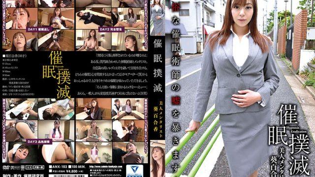 ANX-103 jav porn best Eradicating Hypnotism A Beautiful Mentalist Yurika Aoi