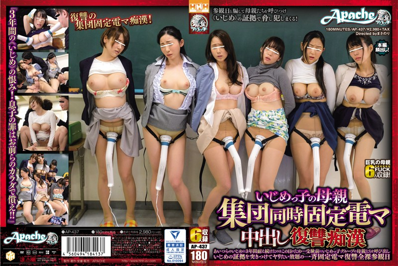 AP-437 jav japanese Bullied Boys Get Revenge on Their Bully's Mothers With By Forcing Big Vibrators on Them and Creampie