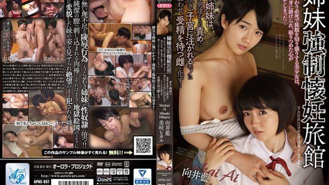 APNS-037 porn streaming Ai Mukai Hikaru Misaki The Sisters Impregnation Detonation Hot Springs Inn This Beautiful Girl Struggled To Run Her