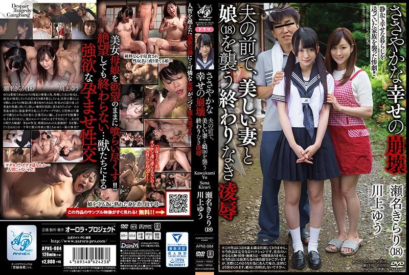 APNS-084 free jav porn Yu Kawakami (Shizuku Morino) Kirari Sena The Crumbling Of Her Modest Happiness The Endless Torture & Rape Of His Beautiful Wife And Daughter