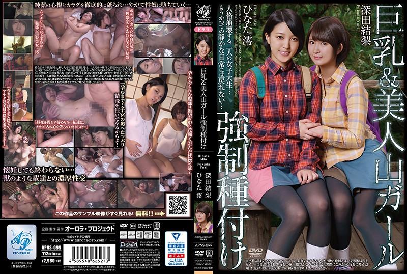 APNS-099 watch jav online Busty, Beautiful Mountain Girl Forcibly Gets Impregnated. Yuri Fukada, Mio Hinata