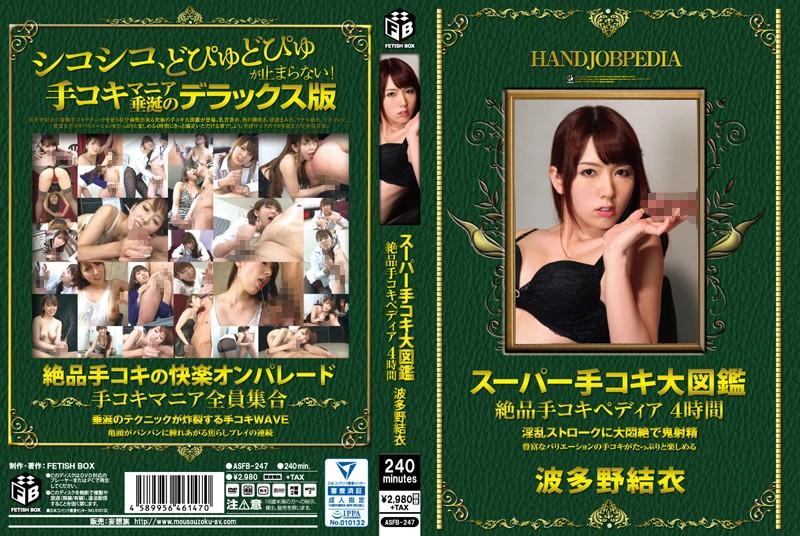 ASFB-247 free asian porn Super Handjob Encyclopedia – Premium Handjob-apedia 4 Hours Yui Hatano