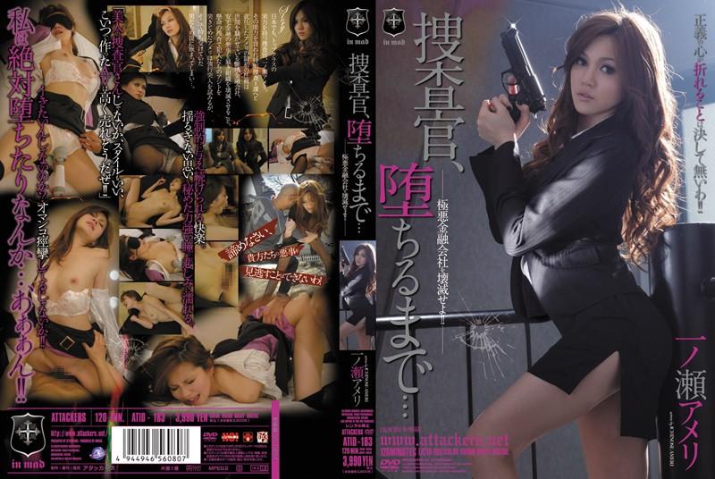 ATID-183 japanese tube porn Interrogate, Until You Obey… Ameri Ichinose