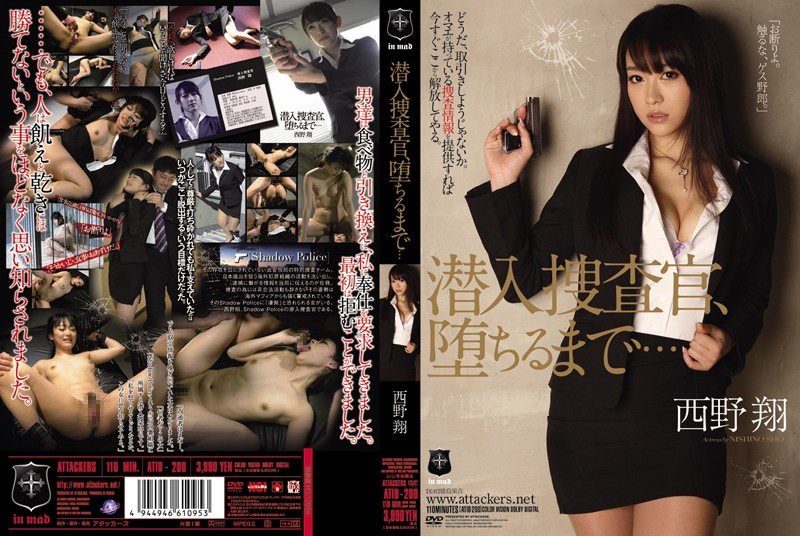 ATID-200 jav stream Undercover Investigation –  Until You Obey… Sho Nishino