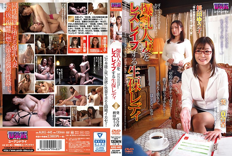 AUKG-445 japanese sex A Life Insurance Sales Lady Who Lesbian Rapes A Colossal Tits Married Woman