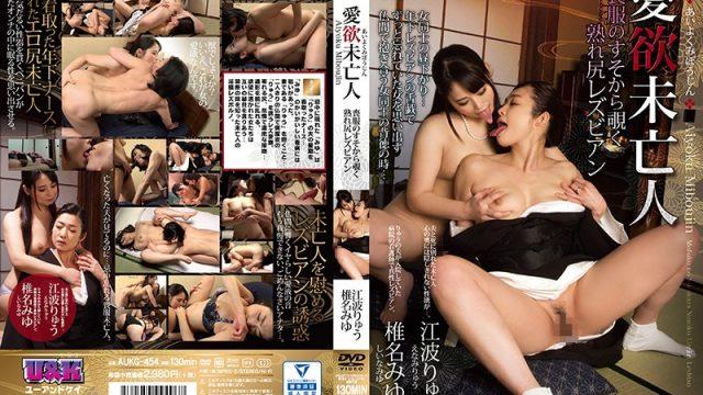 AUKG-454 japanese porn movie Lustful Widow ~ Big-Assed Lesbian In Mourning Clothes ~ Ryu Enami Miyu Shina