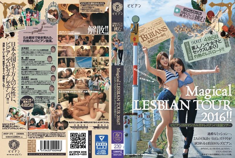 AVOP-272 sex japan Nanako Tsukishima Sora Shiina bibian s' Magical Real Lesbian Pick Ups National Tour 2016!! The Real Lesbian Couple, Nanako