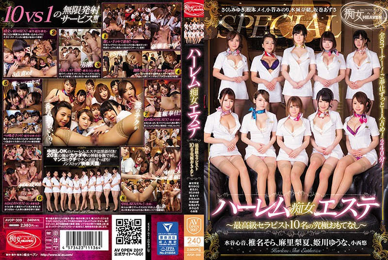 AVOP-309 jav free online Nao Mizuki Kokone Mizutani (Rio Fujisaki) A Harlem Slut Massage Parlor 10 Of The Highest Class Therapists Will Provide The Ultimate In