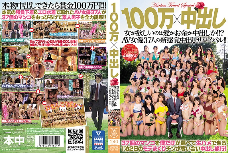 AVOP-410 japanese porn video Hikaru Konno Aya Kisaki 1 Million Yen x Creampie Sex What Does A Woman Want, Love, Or Money, Or Creampie Sex!? 37 Adult