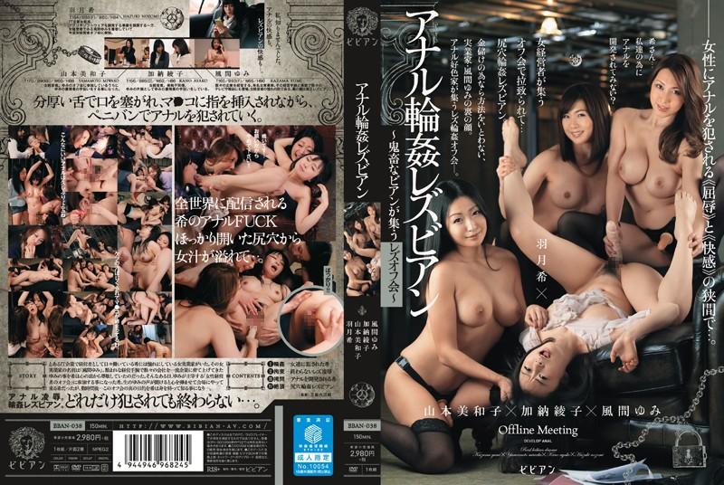 BBAN-038 JavSeen Lesbian Anal Gang Bang ~A Girl On Girl Party Where The Cruel Carpet Munchers Gather~