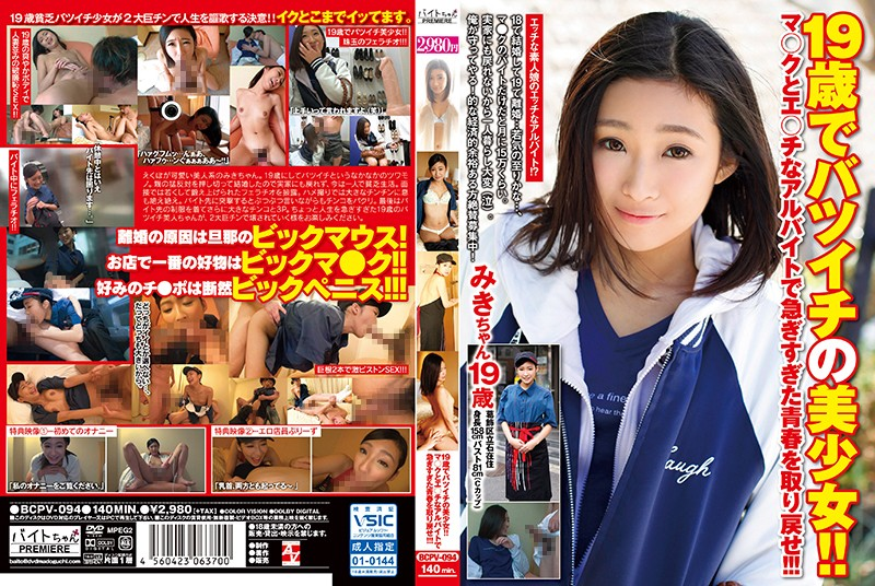 BCPV-094 javgo 19 Year Old Beautiful Girl Divorcee!! Gets Back Her Youth With A Sexy Part Time Job Using Her