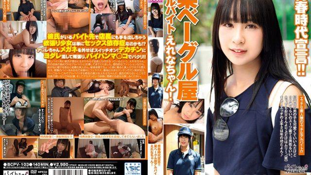 BCPV-103 porn streaming A Part-Time Job At A Bagel Shop Elena-chan