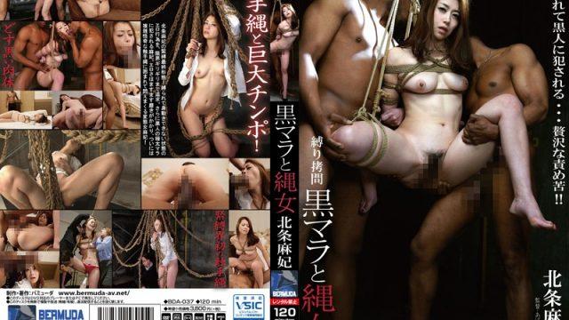 BDA-037 jav S&M Torture Dark Penises And Bondage Women Maki Hojo