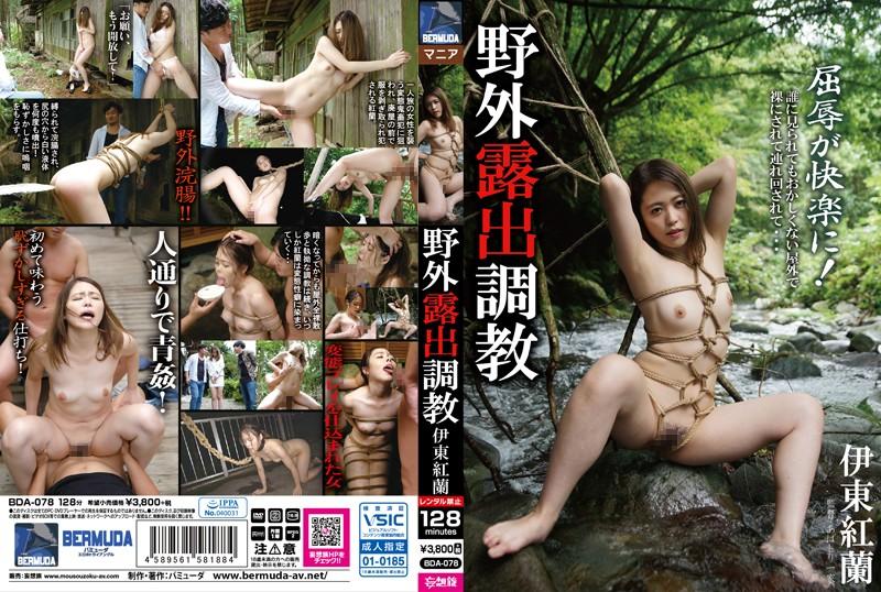 BDA-078 japan porn Outdoor Exhibitionist Training. Kuran Ito