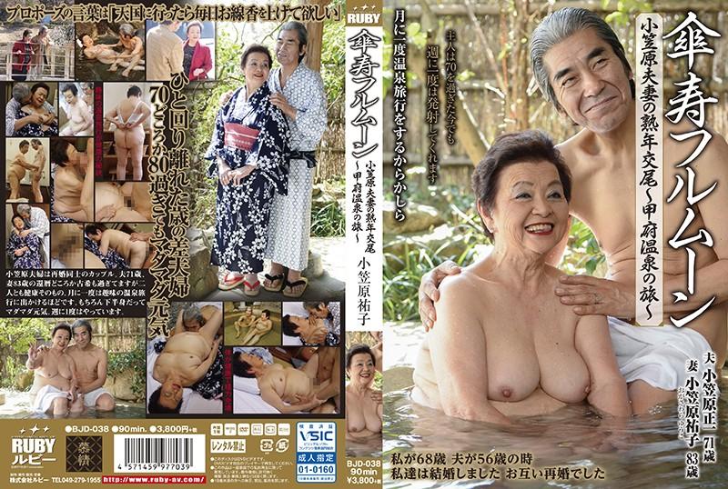 BJD-038 jav teen Yuko Ogasawara 80th Birthday Full Moon The Ogasawaras In Old Age Sex A Vacation To The Kofu Hot Springs Yuko