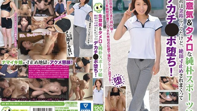 BLOR-080 download jav An Arrogant And Bitchy Naive Sports Girl At First She Was Cocky And Confident, But She Was Taken