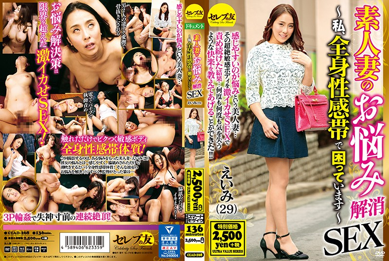 CEAD-268 free japanese porn An Amateur Wife Is Getting Enough Sex To Blow All Her Problems Away – The Truth Is, My Problem Is