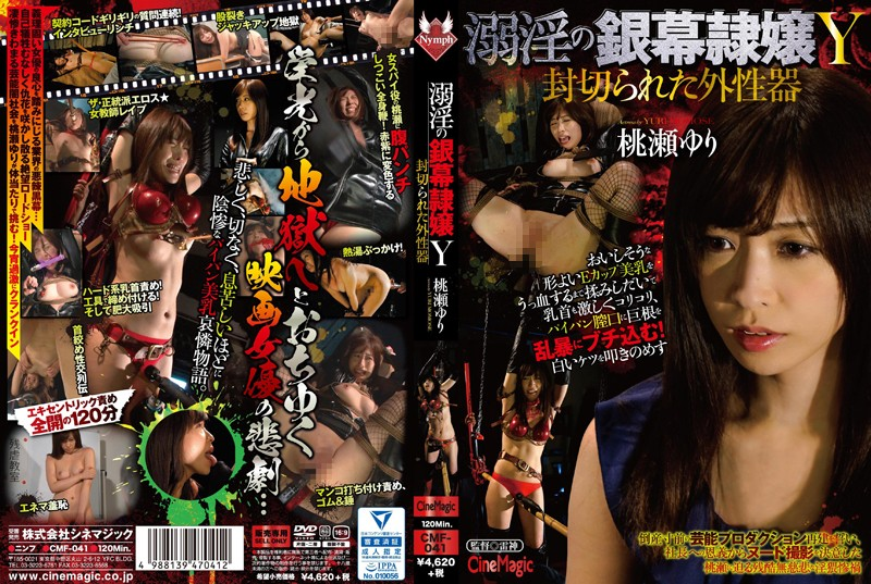CMF-041 free jav porn A Female Slave Y On The Silver Screen Of Lust The Unleashing Of Her Sex Weapon Yuri Momose