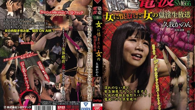 CMF-044 jav black actor Brutal Radio Wave SM 666 – Live Broadcast of a Tricked Woman Kanon Koga