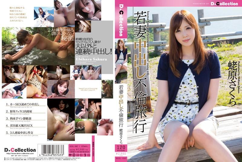 DGL-043 japanese porn Young Wife Creampie Cheat Tour Sakura Ebihara