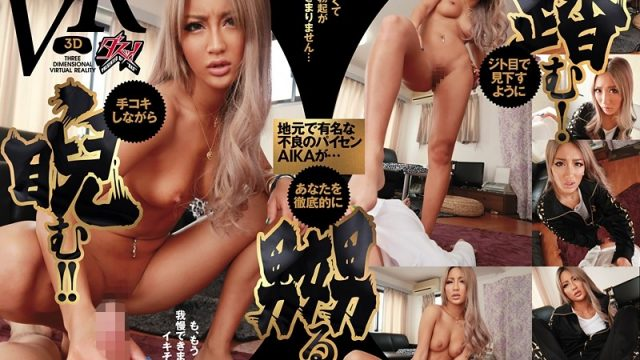DSVR-008 asian xxx [VR] Fuck While Being Stared At By Super Sadist Delinquent Aika