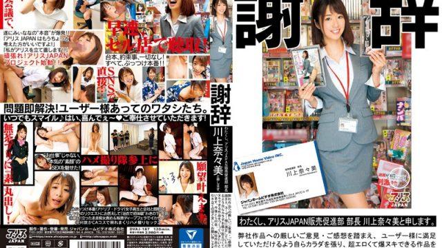 DVAJ-187 porn hd jav Nanami Kawakami [An Apology] I Am Nanami Kawakami , The Sales Promotions Manager At Alice Japan. Due To The Harsh