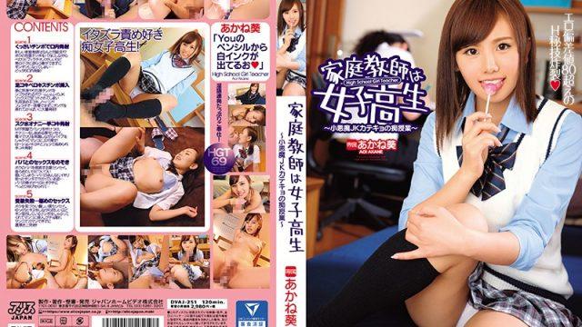 DVAJ-251 japanese sex movie The Private Tutor is a Schoolgirl: The Little Devil Tutor's Lessons on Perversion (Aoi Akane)