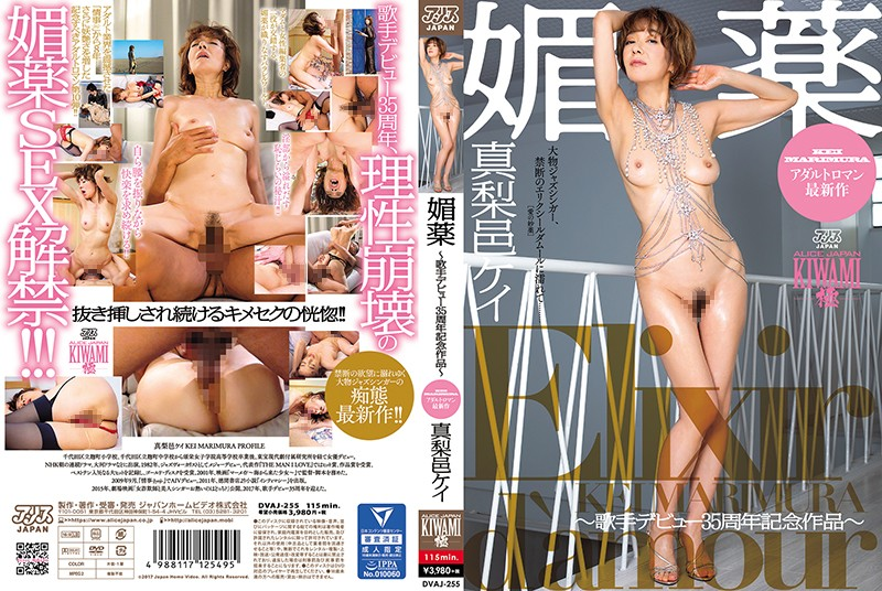 DVAJ-255 jav xxx Aphrodisiac Kei Marimura