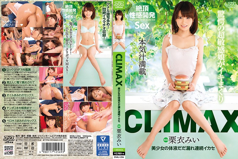 DVAJ-256 xxx girls CLIMAX Multiple Orgasmic Leaking Sex With A Beautiful Girl Mii Kurii