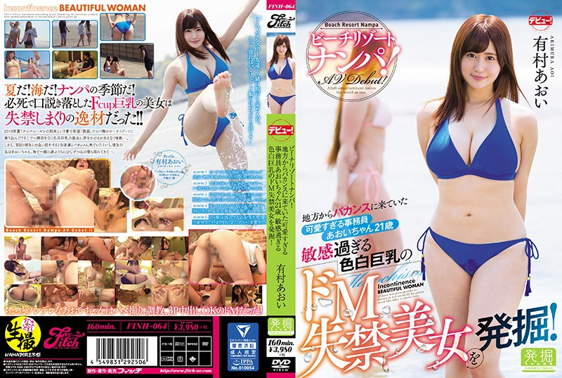 FINH-064 jav guru Aoi Arimura We Went Picking Up Girls At A Beach Resort! Aoi-chan Is A Cute 21-Year Old Office Worker Who Came