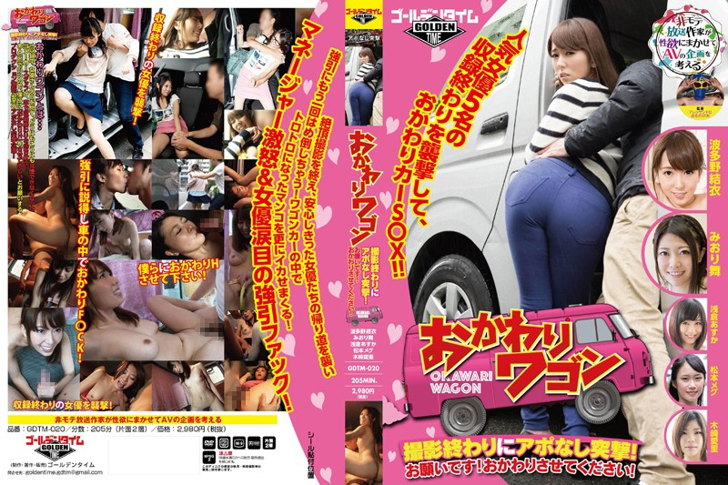 GDTM-020 jav streaming Refill Wagon – Barging In After The Shooting Ended! Please! Let Us Get Seconds! –