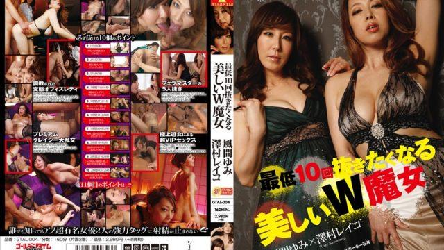 GTAL-004 porn 1080 Yumi Kazama Reiko Sawamura (Honami Takasaka, Masumi Takasaka) Beautiful Spreading Witch Women Sawamura Reiko and Yumi Kazama Will Make You Want To Cum At Least