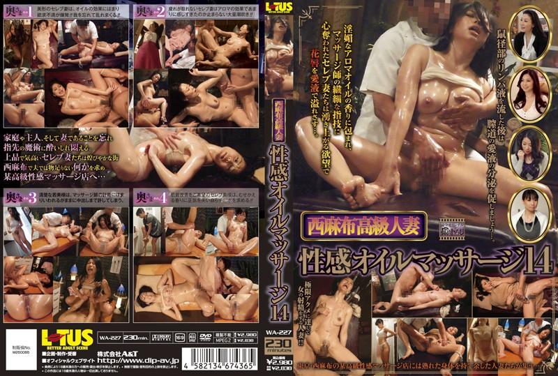 WA-227 jav.com Nishiazabu, Luxury Erotic Massages For Married Women 14