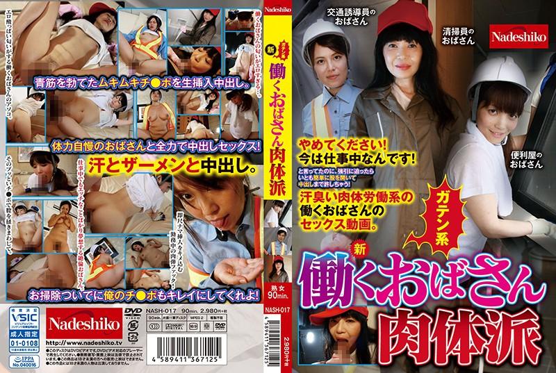NASH-017 japanese sex New Working Older Women Powerhouse