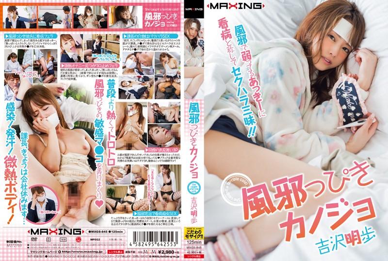 MXGS-845  My Girlfriend Caught A Cold Akiho Yoshizawa