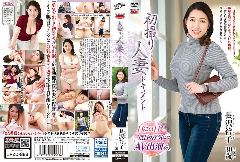 JRZD-883 jav sex First Time Filming My Affair Eriko Nagasawa