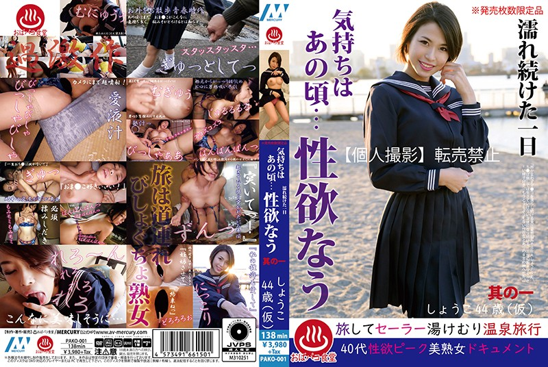 PAKO-001 asian sex A Day Of Continuous Dripping Wet Bliss My Feelings Go Back To That Day… But My Lust Is Active