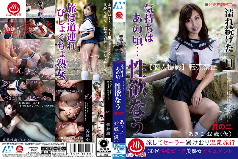 PAKO-002 JavHD A Day Of Continuous Dripping Wet Bliss My Feelings Go Back To That Day… But My Lust Is Active