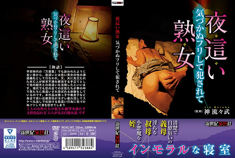 NCAC-087 xnxx A Mature Woman Night Visit She Pretended Not To Notice That She Was Being Raped