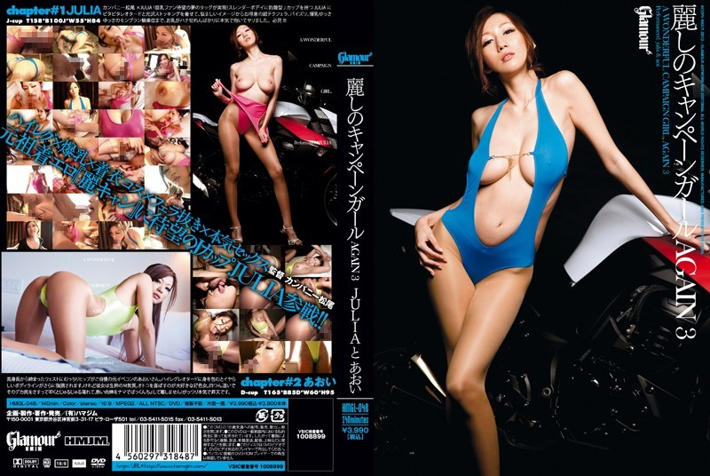 HMGL-048 porn xx Beautiful Campaign Girl Again 3 JULIA & Aoi