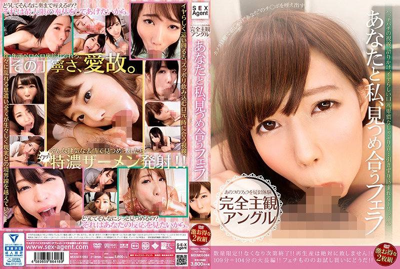 MIXMIX-064 jav xxx You And I, Looking Into Each Other's Eyes As I Give You A Blowjob