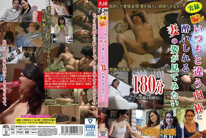 FUFU-167 JavWhores True Stories Of Deception I Want To See My Wife Get Drunk With Pleasure On Someone Else's Cock…