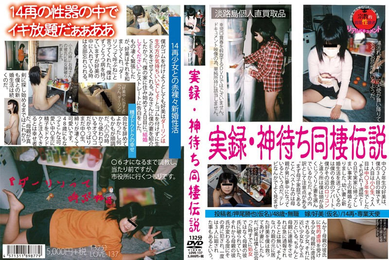 LOVE-137 jav hd free True Stories- Legends Of Living With A Runaway Girl